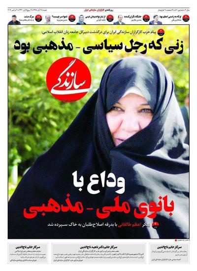 newspaper98081103.jpg