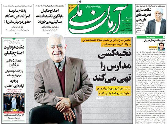 newspaper98081105.jpg