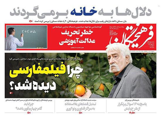 newspaper98081106.jpg