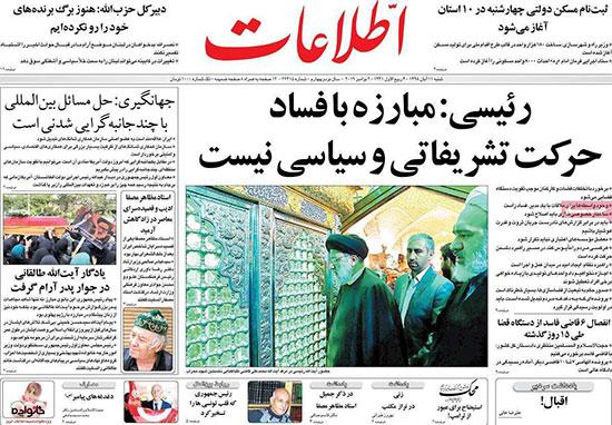 newspaper98081107.jpg