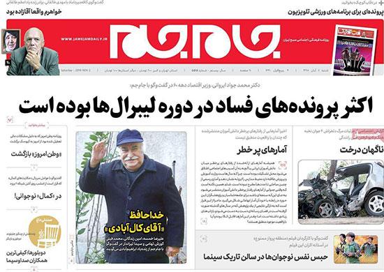 newspaper98081109.jpg