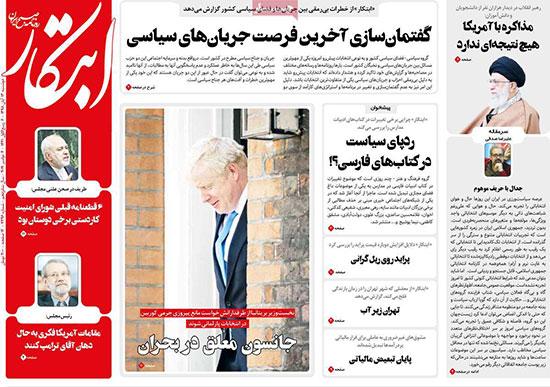 newspaper98081304.jpg
