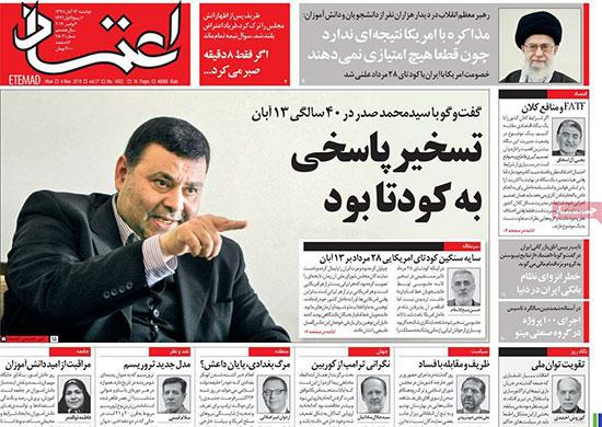 newspaper98081307.jpg