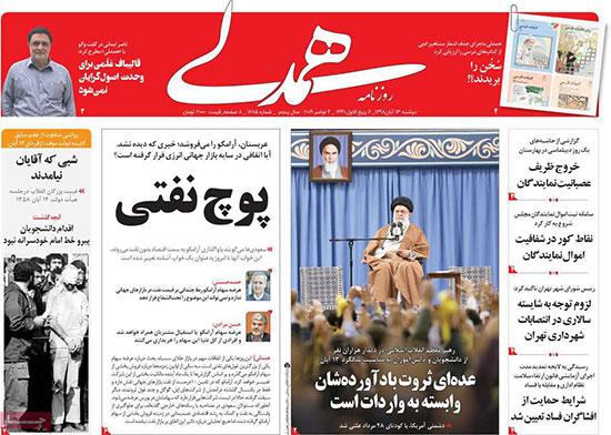 newspaper98081309.jpg