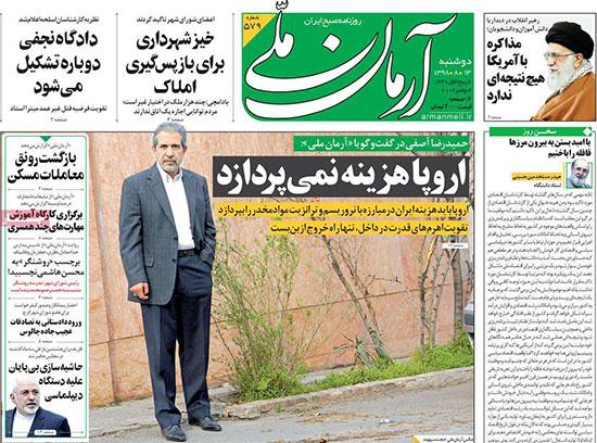 newspaper98081310.jpg