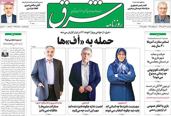 newspaper98081401.jpg