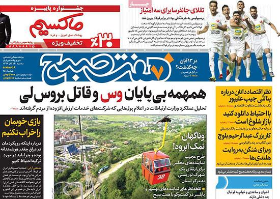 newspaper98081403.jpg