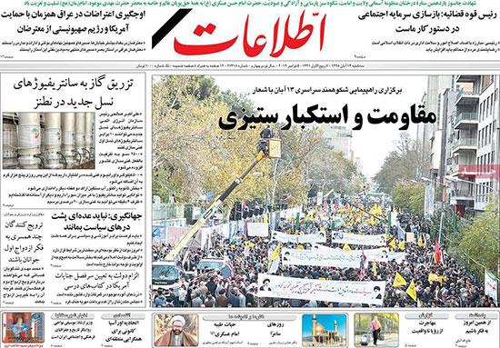 newspaper98081404.jpg