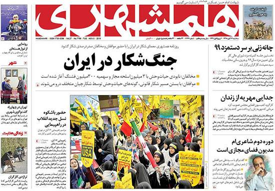 newspaper98081407.jpg