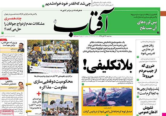 newspaper98081408.jpg