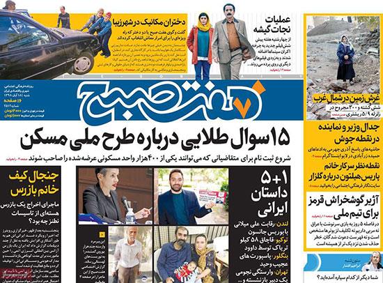 newspaper98081802.jpg
