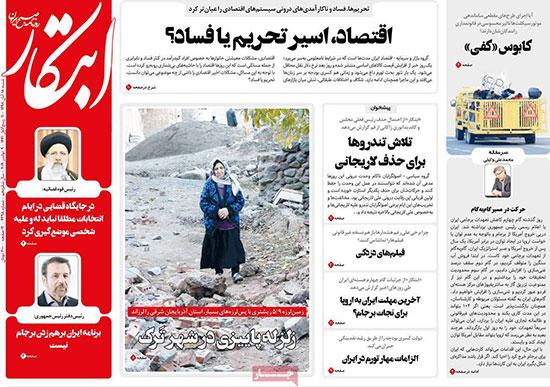 newspaper98081804.jpg