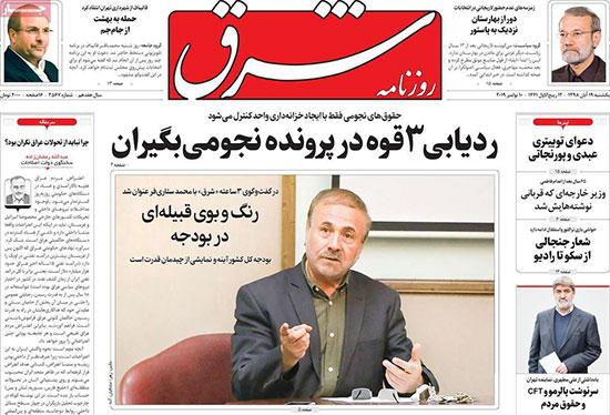 newspaper98081901.jpg