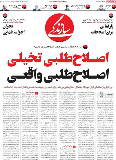 newspaper98081902.jpg