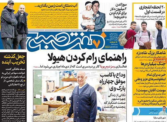 newspaper98081903.jpg