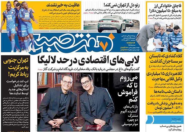 newspaper98082104.jpg