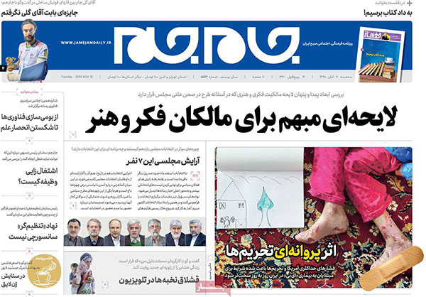 newspaper98082109.jpg