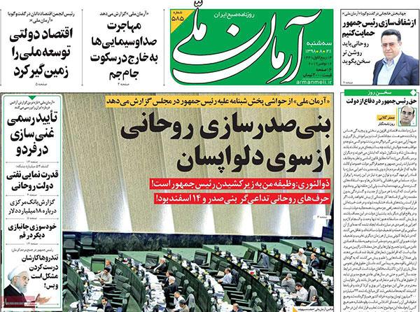 newspaper98082110.jpg