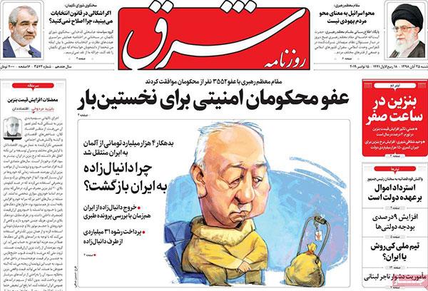 newspaper98082501.jpg