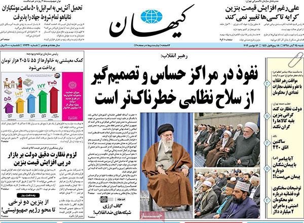 newspaper98082502.jpg