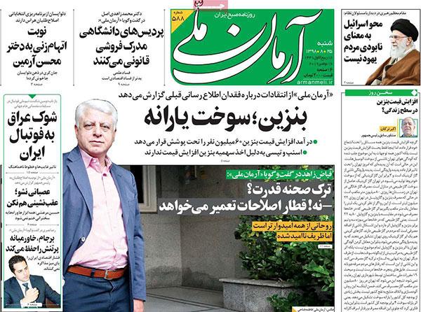 newspaper98082510.jpg