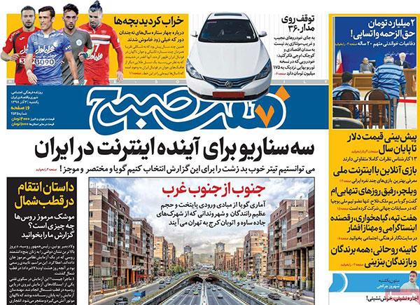 newspaper98090303.jpg