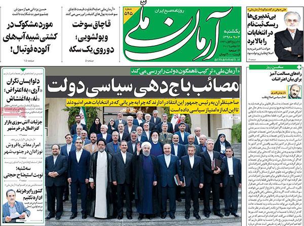 newspaper98090305.jpg