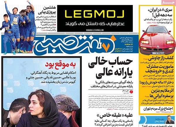 newspaper98090503.jpg