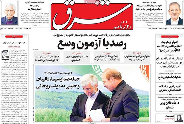 newspaper98090601.jpg