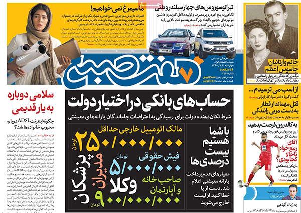 newspaper98090603.jpg