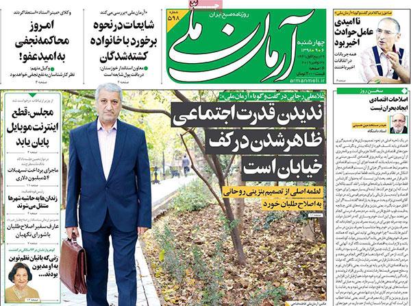 newspaper98090604.jpg