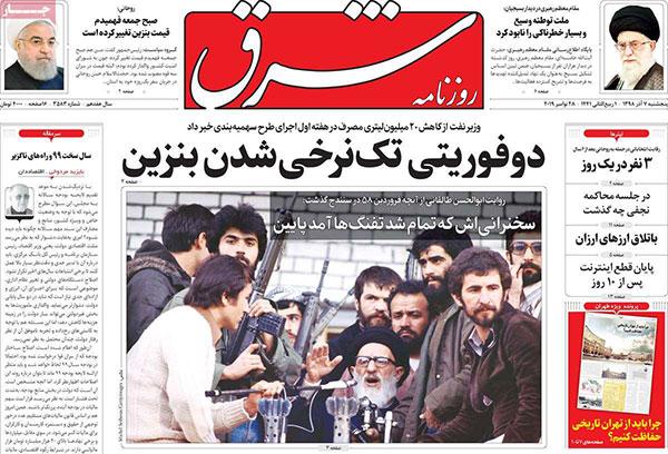 newspaper98090701.jpg