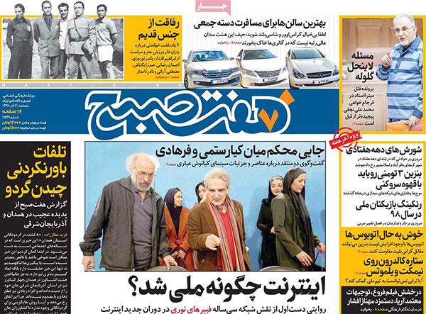 newspaper98090702.jpg