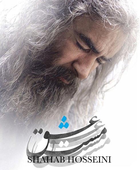 گریم شهاب حسینی و پارسا پیروزفر