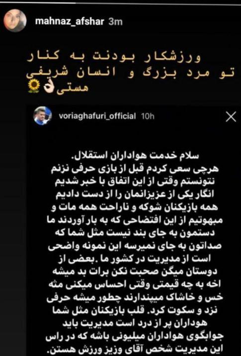 پست منتشر شده توسط مهناز افشار