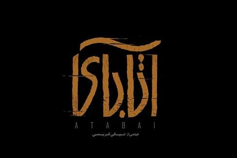 لوگوی فیلم آتابای ساخته نیکی کریمی
