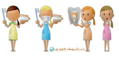 بهترین دندانپزشک اطفال و کودکان