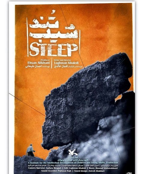 پوستر فیلم مستند شیب تند احسان علیخانی