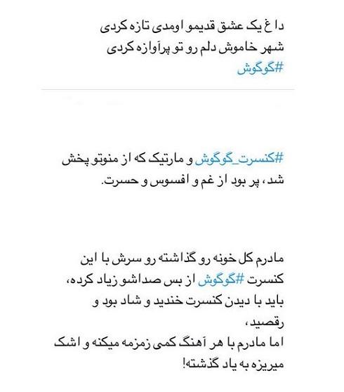واکنش مردم به پخش کنسرت گوگوش در شبکه من و تو
