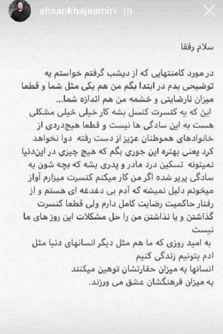 پیام احسان خواجه امیری برای کنسرت 4 دی
