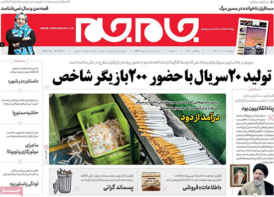 newspapaer98092003.jpg