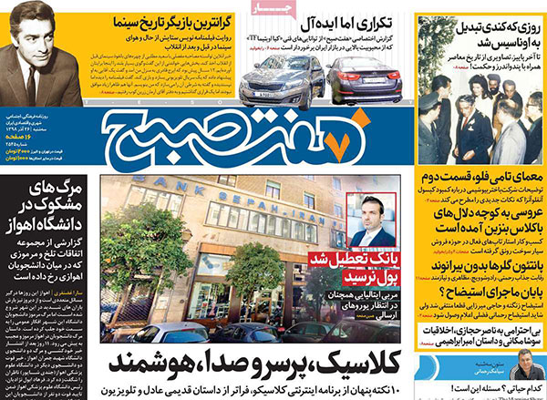 newspapaer98092603.jpg