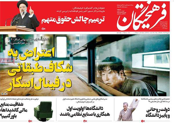 newspaper98100203.jpg