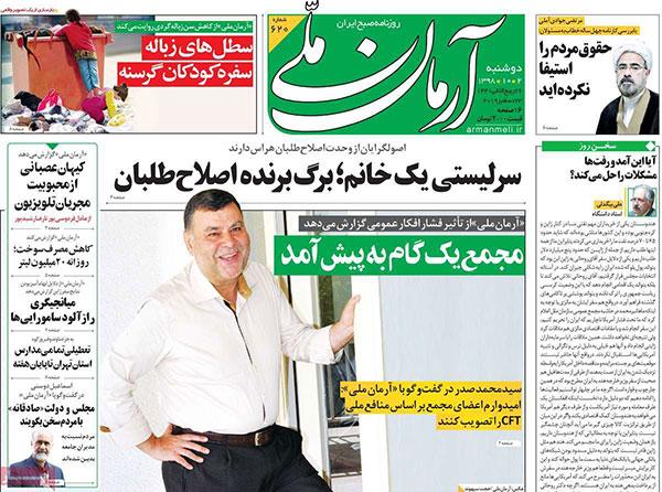 newspaper98100204.jpg