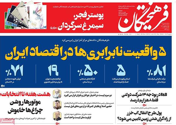 newspaper98100704.jpg
