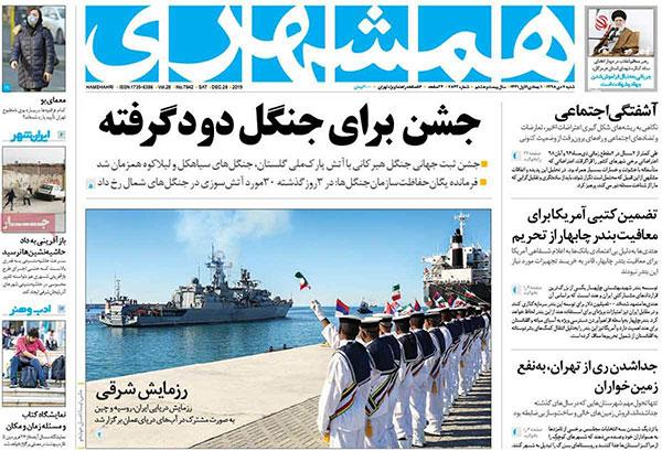 newspaper98100706.jpg
