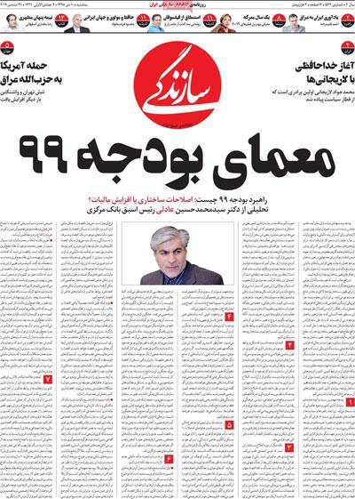 newspaper98101003.jpg