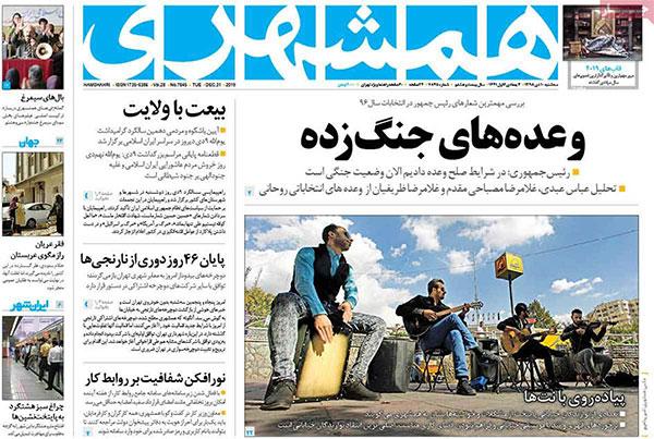 newspaper98101008.jpg