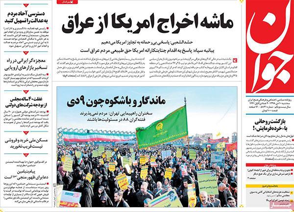 newspaper98101009.jpg