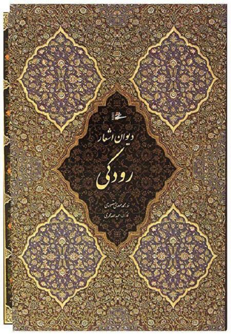 زندگینامه رودکی,رودکی که بود,پدر شعر فارسی